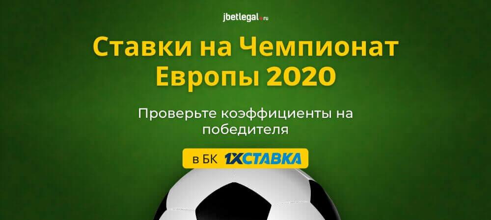 Ставки на Евро 2020 / 2021