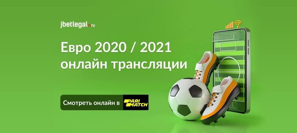 Смотреть онлайн Евро 2020 / 2021