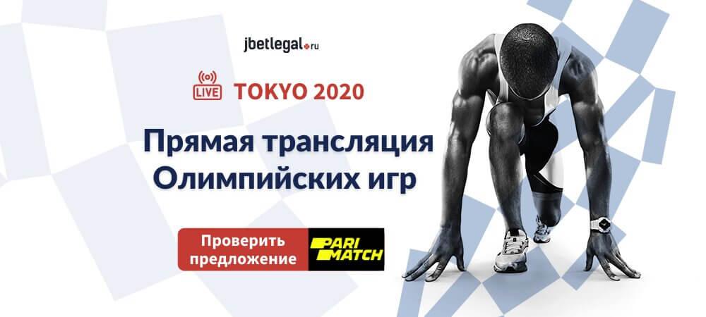 Олимпийские игры 2021: смотреть онлайн