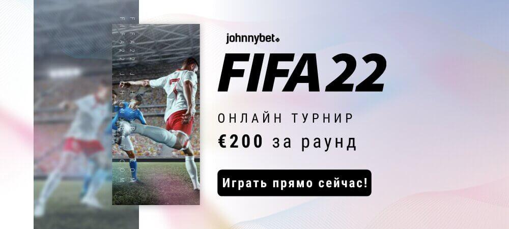 FIFA 22 онлайн турнир