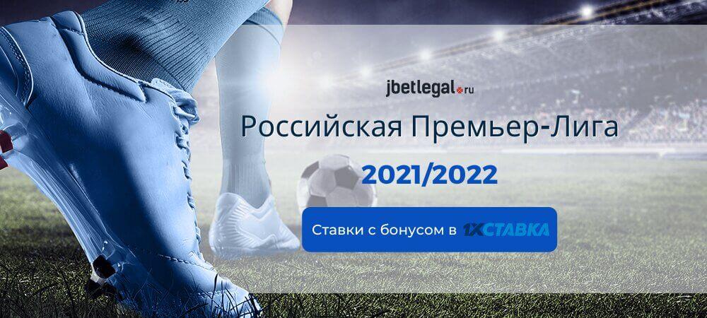 Russian premier league betting tips