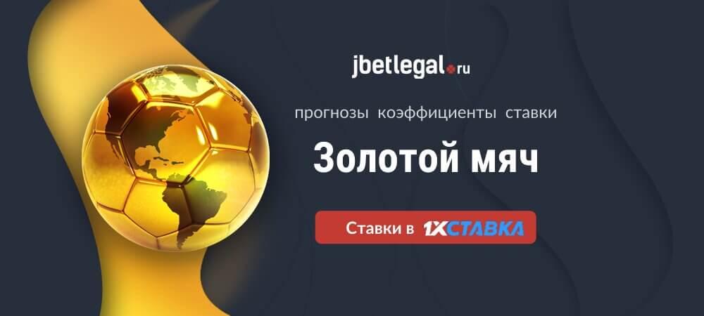 Коэффициенты на Золотой мяч 2021