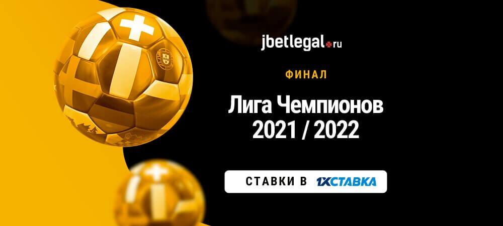Ставки на финал Лиги Чемпионов 2022