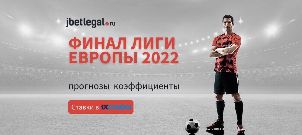 Ставки на финал Лиги Европы 2022