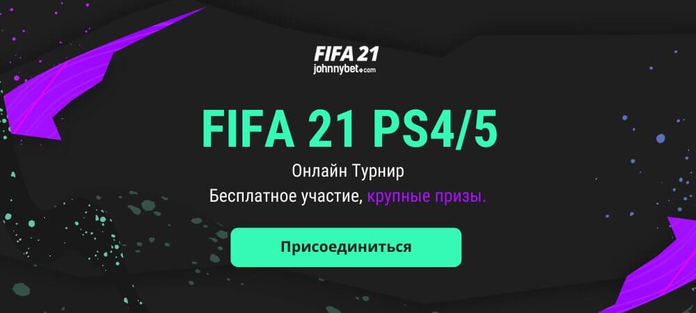 FIFA 21 онлайн турнир