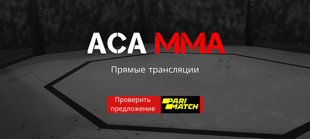 Прямая трансляция ACA MMA