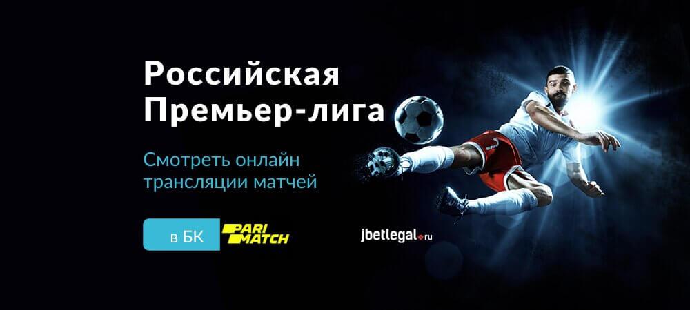 РФПЛ смотреть онлайн бесплатно
