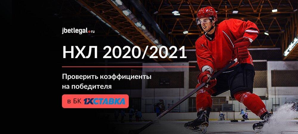 Ставки и прогнозы на НХЛ 2020/2021