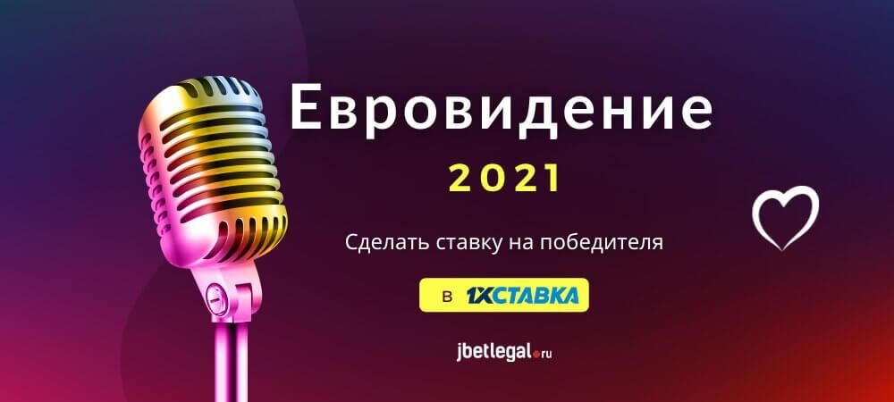 Ставки на Евровидение 2021