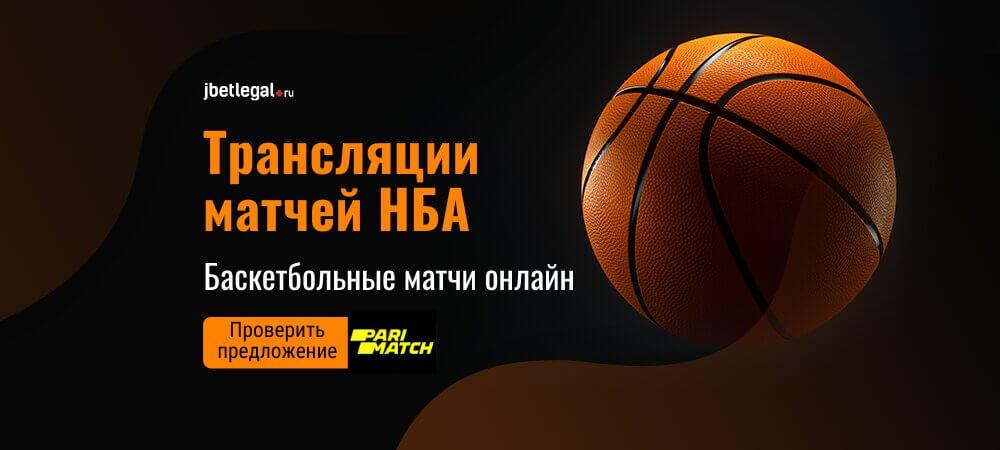 Трансляции матчей НБА