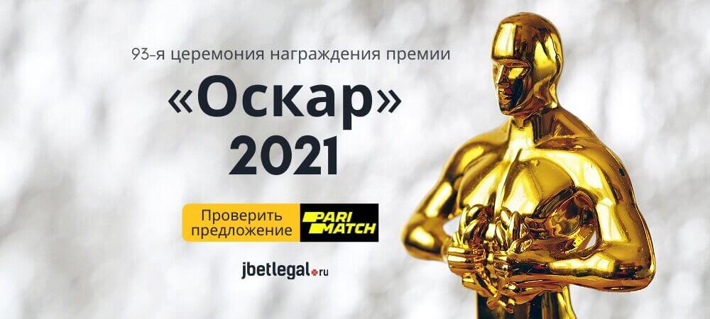Ставки на Оскар 2021