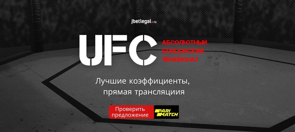 Ставки на бои UFC