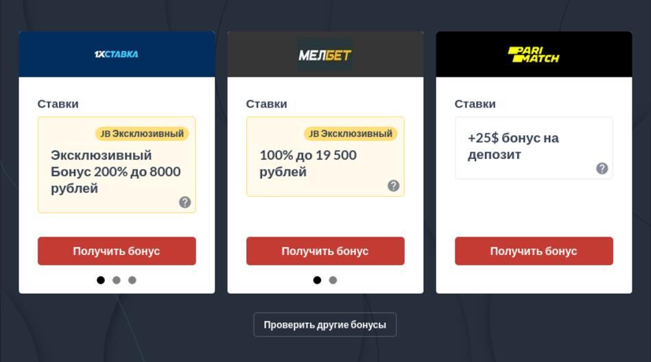 Промокоды легальных букмекерских контор России